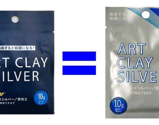 alte und neue Verpackung von Art Clay Silber 650 Modelliermasse im Vergleich